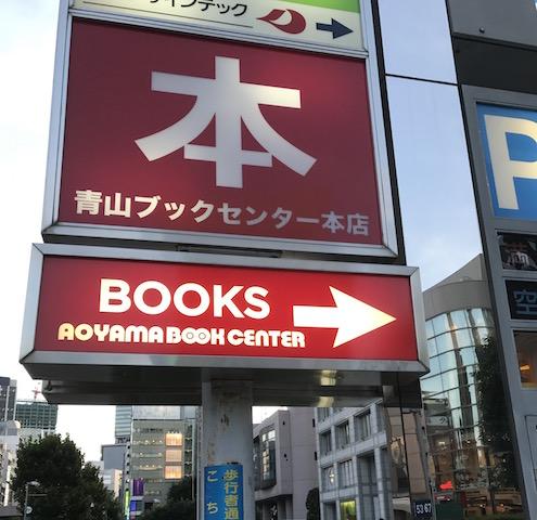 青山ブックセンター本店