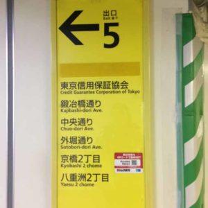京橋5番出口