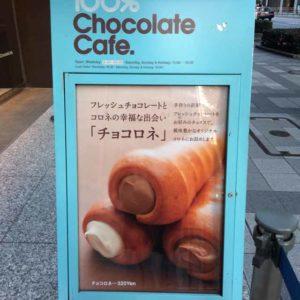 100%ChocolateCafe京橋本店