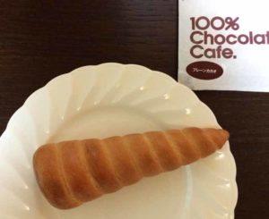 チョコロネ