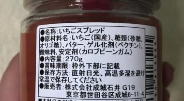 成城石井いちごバター