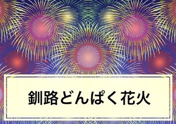 釧路どんぱく花火大会