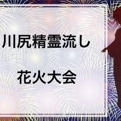 川尻精霊流し花火大会