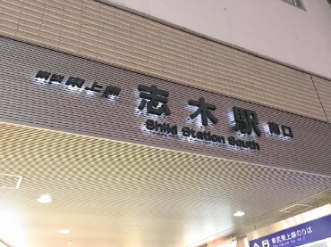 東武東上線の志木駅