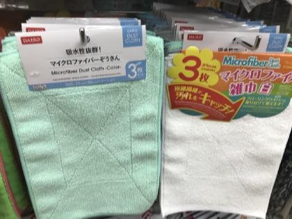 ダイソーのマイクロファイバー雑巾