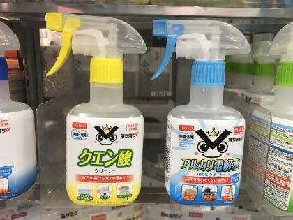 ダイソーのクエン酸・アルカリ電解水お掃除スプレー