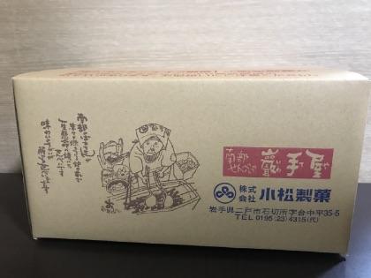 小松製菓の通販で届いた南部せんべいの箱