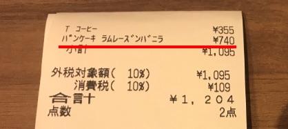 タリーズのパンケーキ ラムレーズンバニラの値段