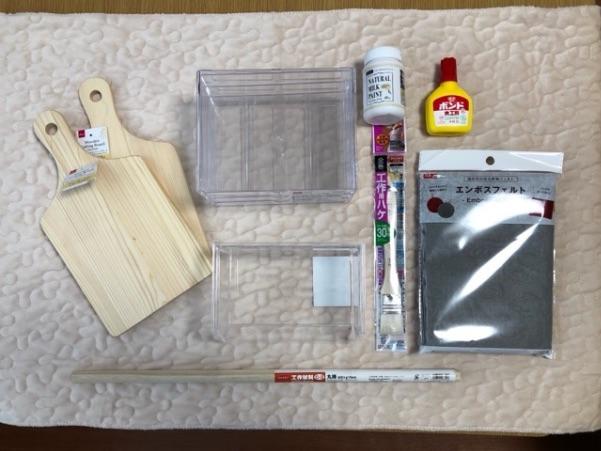 アクセサリー収納ケースの手作りに使用する材料