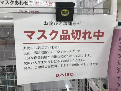 ダイソーのマスクが売り切れの張り紙