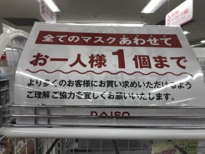 ダイソーのマスクの購入個数制限