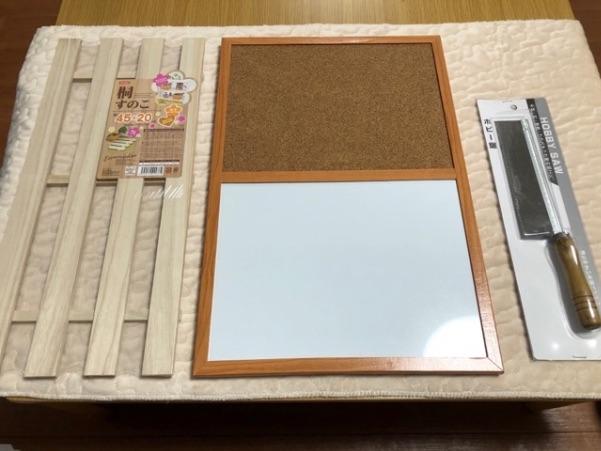 ノートパソコン収納DIYの材料
