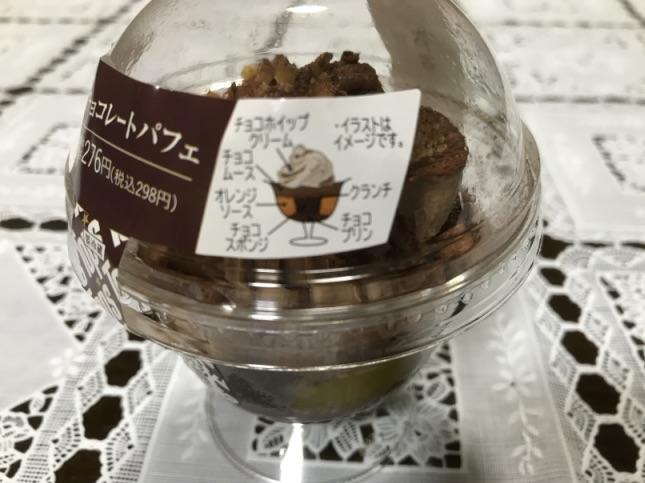 トップス監修チョコレートパフェ内容の説明